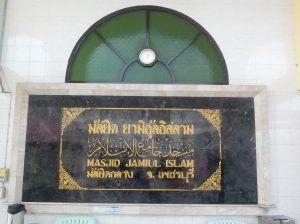 Masjid Jamiul Islam